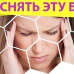Как быстро снять головную боль?