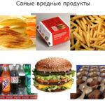Самые вредные продукты в нашем дневном рационе